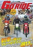 オフロードマシン GoRIDE vol.5 (ヤングマシン増刊2020年3月号)