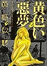黄色い悪夢 (LEED CAFE COMICS)