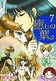 癒しの葉 (7)