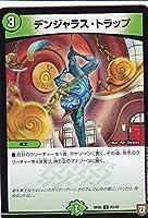 デュエルマスターズ DMRP06 93/93 デンジャラス・トラップ (コモン) 逆襲のギャラクシー 卍・獄・殺!! (DMRP-06)