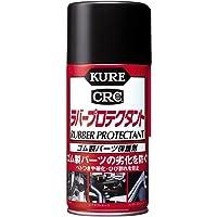 KURE(呉工業) 【ケース販売】 ラバープロテクタント (300ml)×20本 ゴム製パーツ保護剤 498911599…