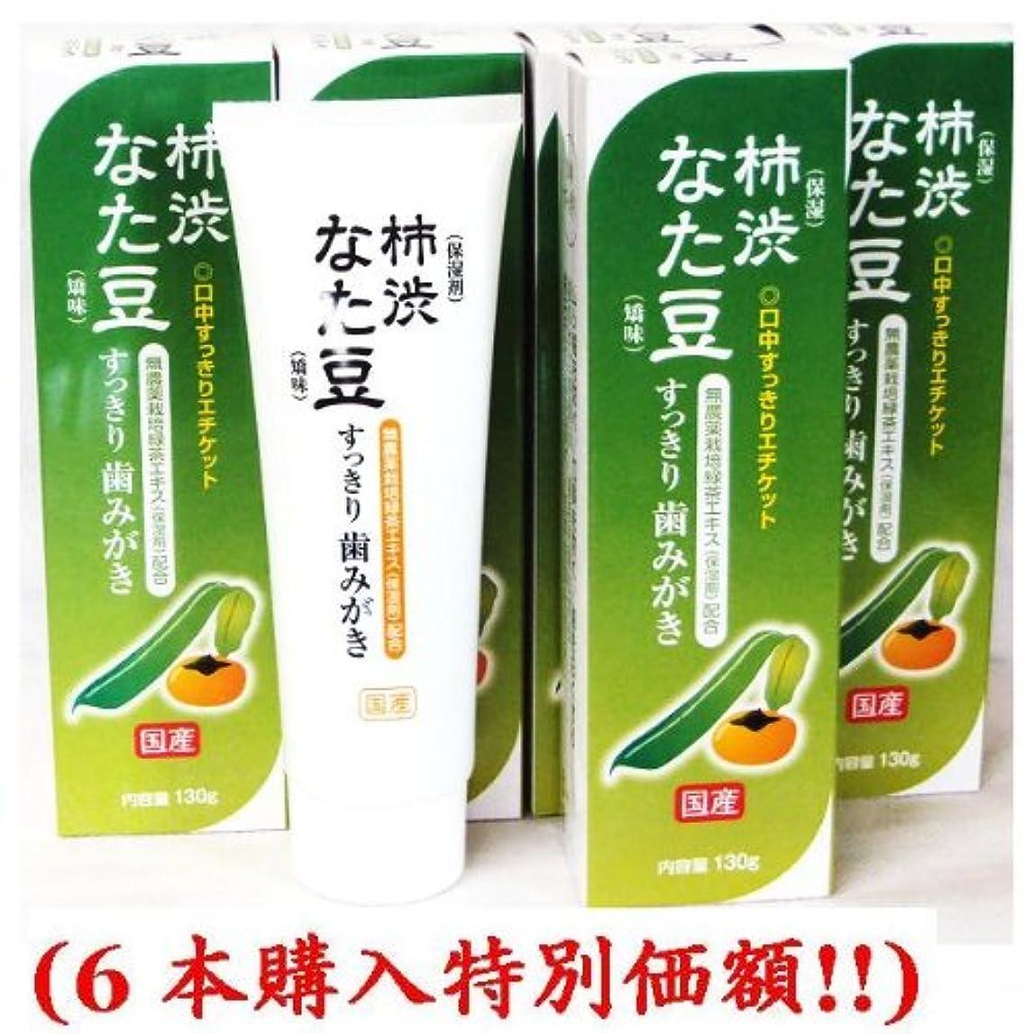 息切れうねる不規則性ナタ豆柿渋歯みがき130g国産● 6個購入価額 !!