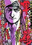 軍鶏 光の天使編 (プラチナコミックス)