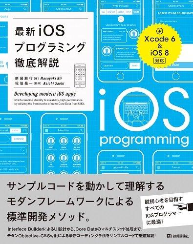 最新iOSプログラミング徹底解説の詳細を見る
