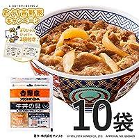 牛丼の具10袋【冷凍】+ハローキティジッパー2袋付き