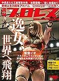 週刊プロレス 2018年 7/4 号 特集:逸女、世界へ飛翔