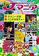 """Jマニア135 """"待たせたな! 今年8周年、楽しみにしとけよ!!"""" 関ジャニ∞ エイトレンジャー"""