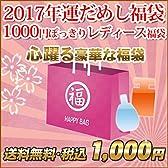 2017年◆ 運だめし福袋! 1000円レディース