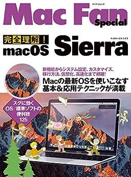 [Mac Fan編集部]の完全理解! macOS Sierra  Macの最新OSを使いこなす基本&応用テクニックが満載 (Mac Fan Special)