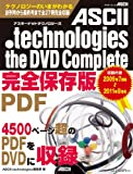 ASCII.technologies the DVD Complete (アスキームック)