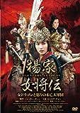 楊家女将伝 ~女ドラゴンと怒りの未亡人軍団~[DVD]