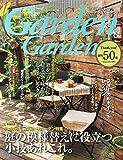 Garden & Garden vol.50/ガーデン & ガーデン 2014年 09月号 (MUSASHI BOOKS) 画像