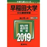 早稲田大学(文化構想学部) (2019年版大学入試シリーズ)