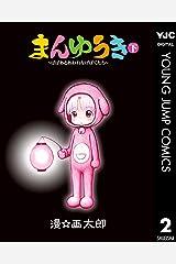 まんゆうき~ばばあとあわれなげぼくたち~新装版 下 (ヤングジャンプコミックスDIGITAL) Kindle版