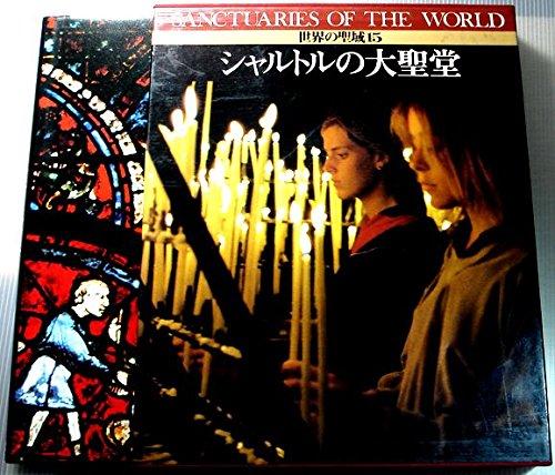世界の聖域 15 シャルトルの大聖堂