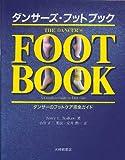 ダンサーズ・フットブック―ダンサーのフットケア完全ガイド