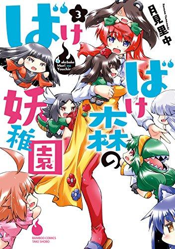 ばけばけ森の妖稚園 3 完結 (バンブーコミックス WINセレクション)