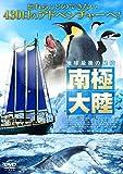 地球最後の秘境 南極大陸[DVD]