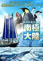 地球最後の秘境 南極大陸 [DVD]