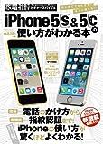 iPhone 5s & 5cの使い方がわかる本 (100%ムックシリーズ)