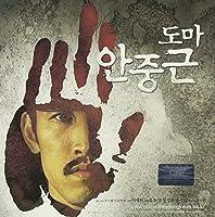 Doma Ahn Joong Geun OST(韓国盤)