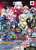三極姫 ~三国乱世・覇天の采配~ (豪華限定版) - PSP