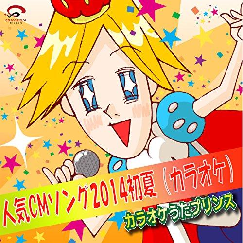 人気CMソング2014初夏(カラオケ)