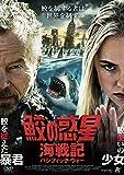鮫の惑星:海戦記(パシフィック・ウォー) [DVD]