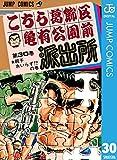 こちら葛飾区亀有公園前派出所 30 (ジャンプコミックスDIGITAL)