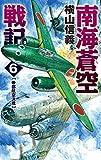 南海蒼空戦記6 - 帝都航空決戦 (C・NOVELS)