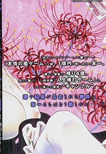 トモダチゲーム(11) (講談社コミックス)