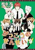 がっこうのせんせい (8) (ディアプラス・コミックス)