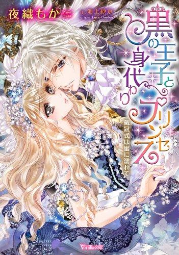 黒の王子と身代わりプリンセス~戴冠式は蜜に濡れて~ (ヴァニラ文庫)の詳細を見る