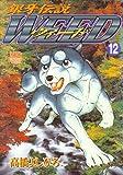 銀牙伝説ウィード (12) (ニチブンコミックス)