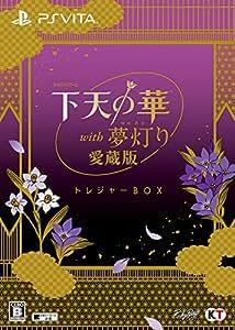 下天の華 with 夢灯り 愛蔵版 トレジャーBOX - PS Vita