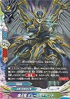 バディファイト S-BT01/0068 護占竜 ギュールズ・ベンド (並) ブースターパック 第1弾 闘神ガルガンチュア