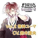 DIABOLIK LOVERS ドS吸血CD 無神家5th Eternal Blood Vol.2 無神ユーマ CV.鈴木達央
