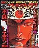 実話マッドマックス 2005年 06月号 (第13号)