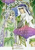煌めきのシーク三兄弟 綺羅星のシークと歌う泉の淑女 (エメラルドコミックス ハーモニィコミックス)