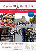 乙女のパリ 旅の地図本 歩いて巡るすてきなお店
