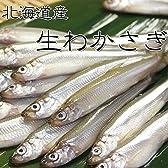 北海道産 生わかさぎ 約300g