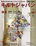 キルトジャパン2016年10月号 秋