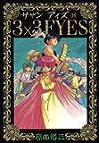 3×3EYES(16): 16 (ヤンマガKCスペシャル (442))