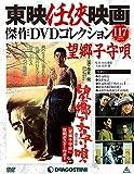 東映任侠映画DVDコレクション 117号 (望郷子守唄) [分冊百科] (DVD付) (東映任侠映画傑作DVDコレクション)