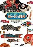 「鯉のぼり図鑑: おもしろそうに およいでる」販売ページヘ