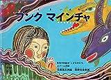 ネパール民話 プンクマインチャ 普及版こどものとも 1979年11月号