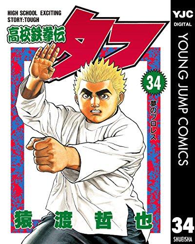 高校鉄拳伝タフ 34 (ヤングジャンプコミックスDIGITAL)