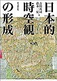 日本的時空観の形成
