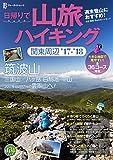 日帰りで山旅ハイキング 関東周辺 '17-'18 (ブルーガイド・ムック)