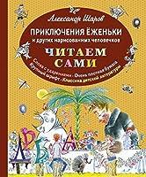 Prikliucheniia Iozhenki i drugikh narisovannykh chelovechkov (in Russian)